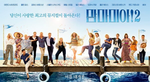 포스터=맘마미아!2 (MAMMA MIA! HERE WE GO AGAIN)