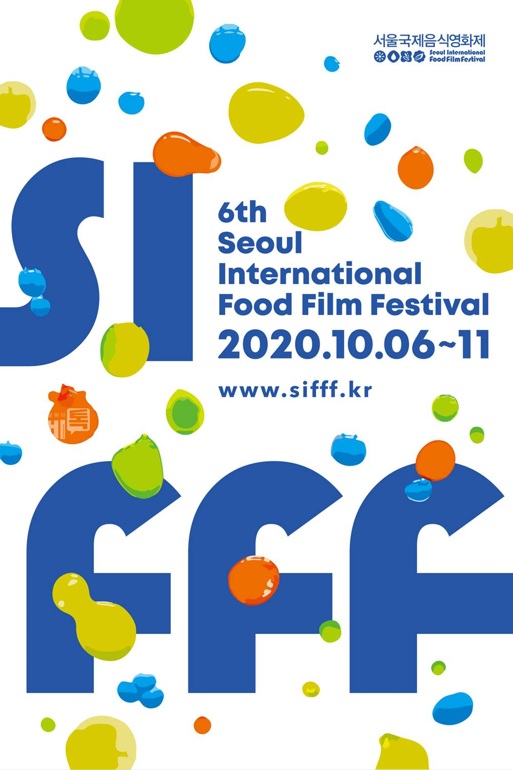 포스터= 제6회 서울국제음식영화제[The 6th Seoul International Food Film Festival]